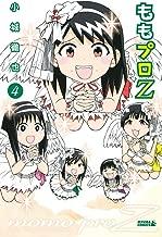 ももプロZ(4) (月刊少年ライバルコミックス)