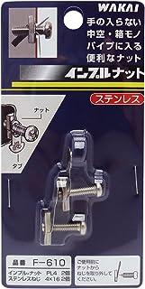 若井産業 ステンレス インプルナット PL4 F-610