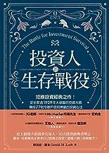 投資人的生存戰役: 短線投資經典之作!安全度過1929年大崩盤的投資大師,傳授77則令散戶受用無窮的投資心法 (Traditional Chinese Edition)