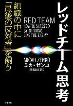 表紙: レッドチーム思考 組織の中に「最後の反対者」を飼う (文春e-book) | ミカ・ゼンコ