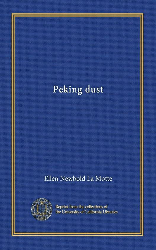 親密な拮抗商品Peking dust