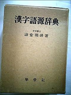 漢字語源辞典