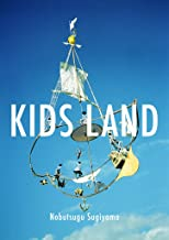 KIDS LAND (Japanese Edition)