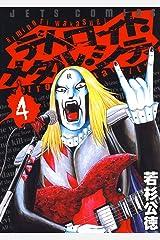 デトロイト・メタル・シティ 4 (ジェッツコミックス) Kindle版