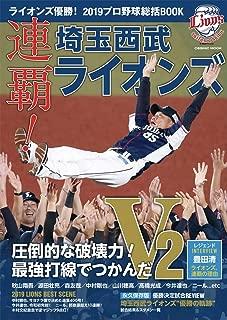 ライオンズ優勝!2019プロ野球総括BOOK (COSMIC MOOK)