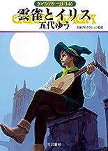 表紙: 雲雀とイリス グイン・サーガ (ハヤカワ文庫JA)   天狼プロダクション