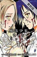 魔法少女サイトSept 1【期間限定 無料お試し版】 (少年チャンピオン・コミックス)