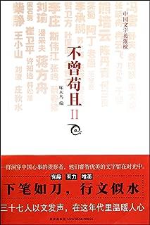 Always IndependentII (Chinese Edition)
