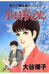 翔子の事件簿シリーズ!! 14 小さき春のうた (A.L.C. DX) Kindle版