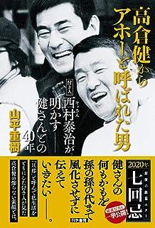 高倉健からアホーと呼ばれた男 付き人西村泰治(ヤッさん)が明かす――健さんとの40年