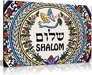 Shalom Hebrew Jewish Judaica Canvas Wall Art Picture Print (36x24in)