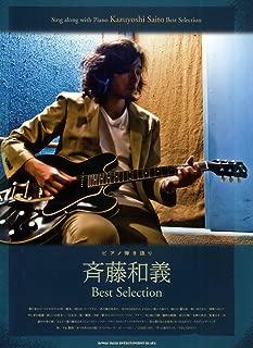 ピアノ弾き語り 斉藤和義 Best Selection