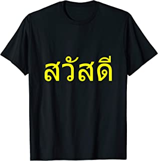 Best thailand tee shirts Reviews