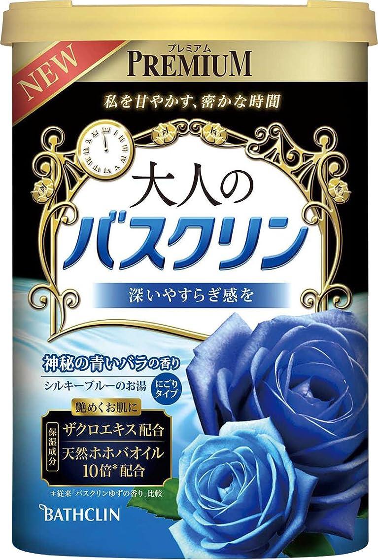 ネックレス立証する決定大人のバスクリン 神秘の青いバラの香り 600g入浴剤