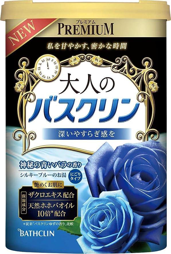 トランク不純従順な大人のバスクリン 神秘の青いバラの香り 600g入浴剤