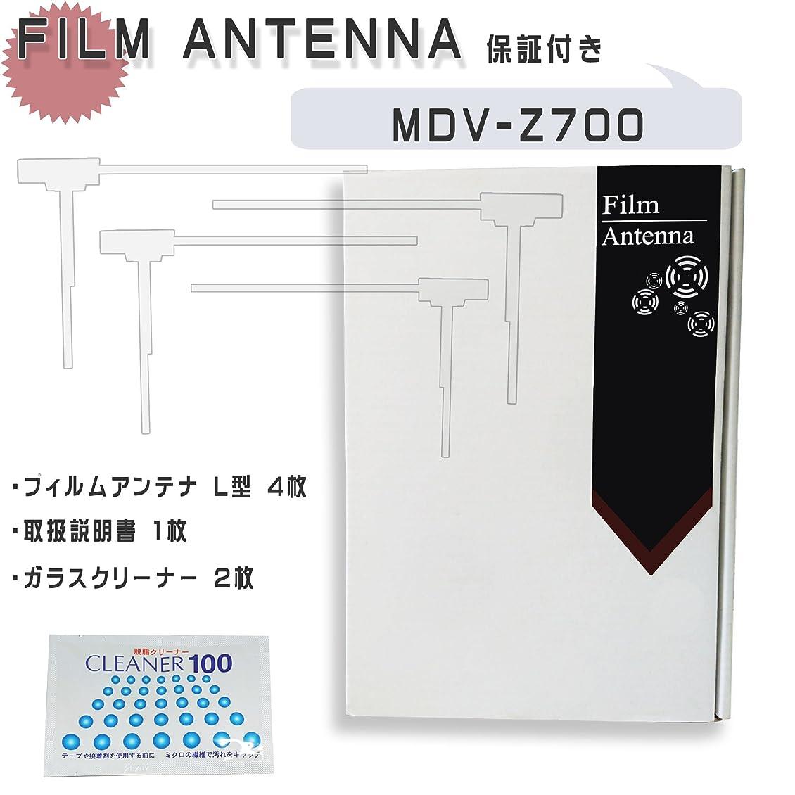 経済例削除する《Jn585-37》フィルムアンテナL型 4枚Set 左右2枚づつ「MDV-Z700」用ケンウッド Kenwoodクリーナー2枚セット補修?ガラス交換等に