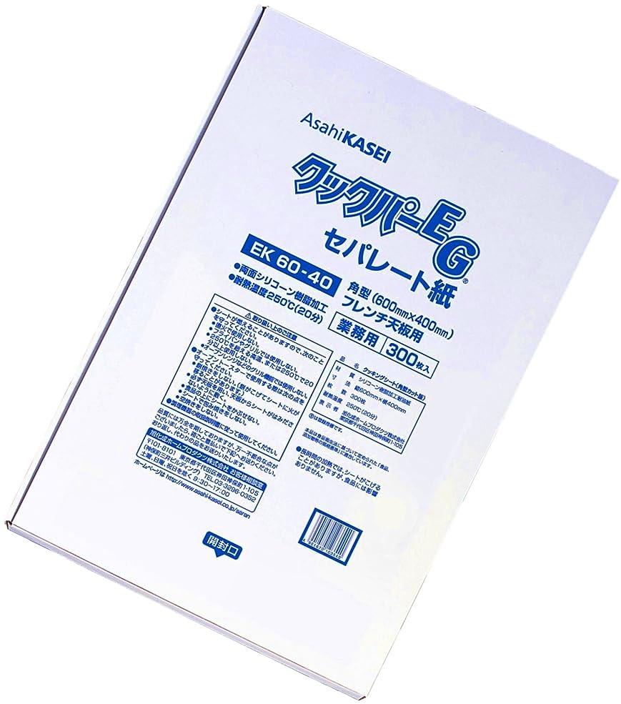 ゴルフアクティブダッシュクックパーEG セパレート紙 EK60-40角型 フレンチ天板用 600×400mm 300枚×4箱(1200枚)