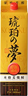 薩摩酒造 琥珀の夢 パック 麦 [ 焼酎 25度 鹿児島県 1800ml ]