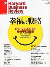 Harvard Business Review (ハーバード・ビジネス・レビュー) 2012年 05月号 [雑誌]