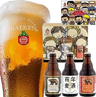 父の日ギフト (瓶ビール 3種3本)