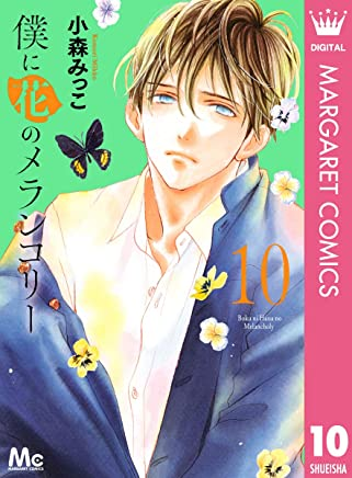 僕に花のメランコリー 10 (マーガレットコミックスDIGITAL)