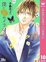 表紙: 僕に花のメランコリー 10 (マーガレットコミックスDIGITAL)   小森みっこ