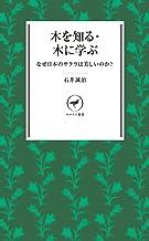 表紙: ヤマケイ新書 木を知る・木に学ぶ | 石井 誠治