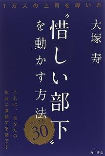 """""""惜しい部下""""を動かす方法 ベスト30"""