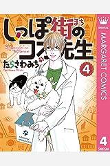 しっぽ街のコオ先生 4 (マーガレットコミックスDIGITAL) Kindle版