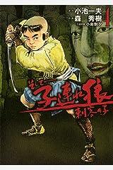そして――子連れ狼 刺客の子 (4) Kindle版