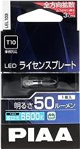 PIAA ライセンスプレート用 LEDバルブ T10 6600K 50lm 車検対応 1個入 12V/0.7W 全方向拡散3チップ&拡散レンズ LEL103