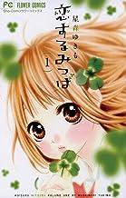 表紙: 恋するみつば(1) (フラワーコミックス)   星森ゆきも