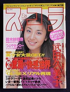 スコラ No.382 1997年7月24日号 武田久美子 鈴木紗理奈 つぶやきシロー...