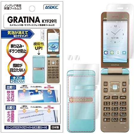 Kyf39 グラ ティーナ (AU携帯「GRATINA グラティーナ