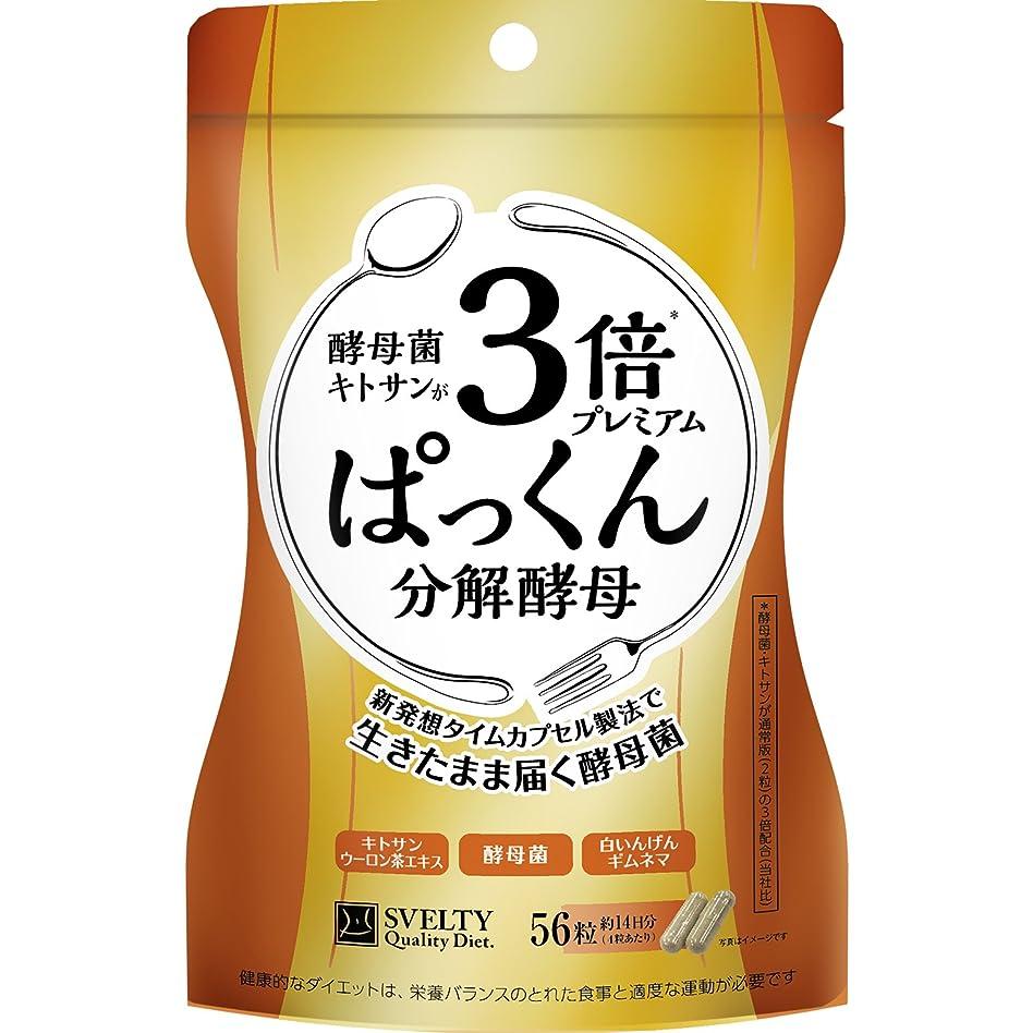 シロクマチャンピオンシップ有利スベルティ 3倍 ぱっくん分解酵母 プレミアム 56粒