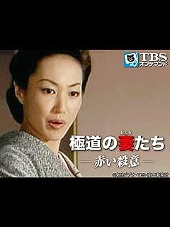 映画「極道の妻たち・赤い殺意」【TBSオンデマンド】