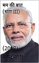 ?? ?? ??? (??? III): (2017) (Marathi Edition)