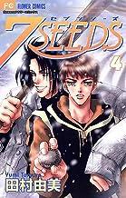 表紙: 7SEEDS(4) (フラワーコミックスα) | 田村由美