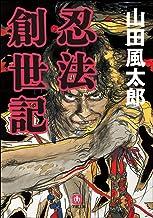 表紙: 忍法創世記 (小学館文庫) | 山田風太郎