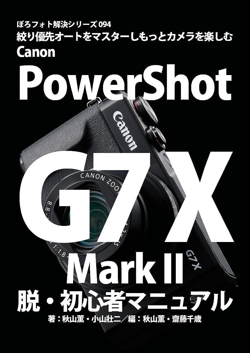 腰どうやら違うぼろフォト解決シリーズ094 絞り優先でカメラはもっと楽しい Canon PowerShot G7 X Mark II 脱?初心者マニュアル