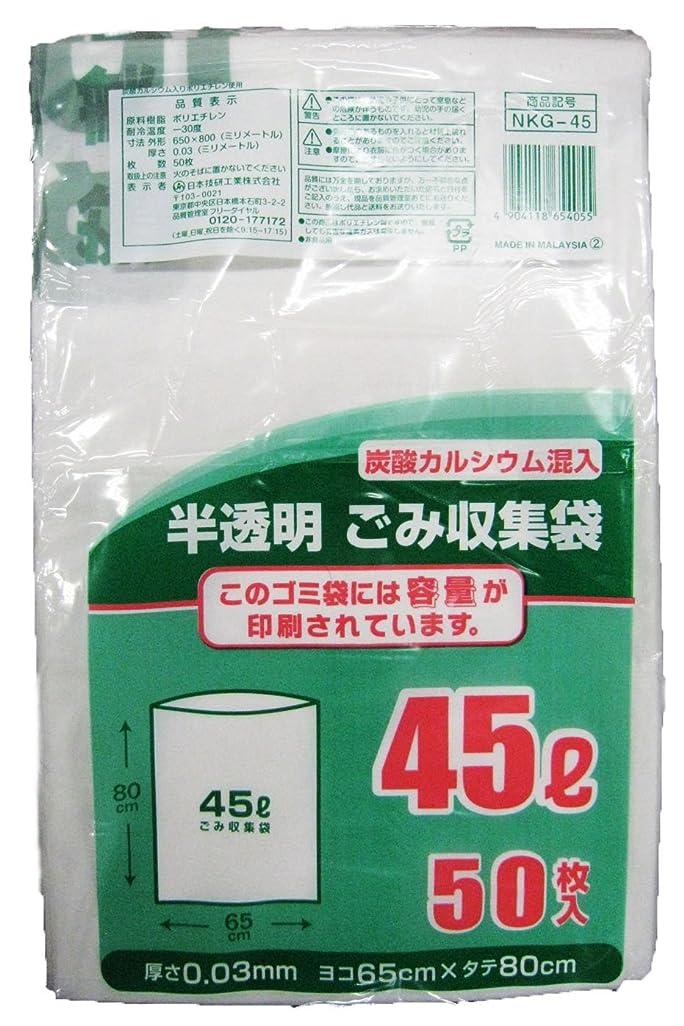 好みパケットソファー東京都23区推奨 ゴミ袋 45L 50枚 NKG-45