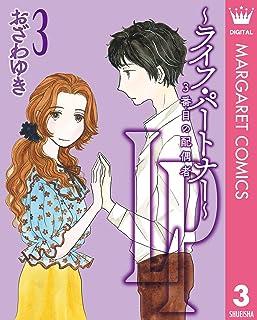 LP ~ライフ・パートナー~ 3番目の配偶者 3 (マーガレットコミックスDIGITAL)