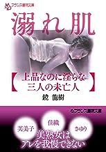 溺れ肌【上品なのに淫らな三人の未亡人】 (フランス書院文庫)
