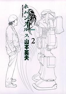 ホムンクルス(2) (ビッグコミックス)