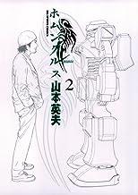 表紙: ホムンクルス(2) (ビッグコミックス) | 山本英夫