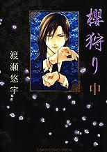 表紙: 櫻狩り 中 (コミックス単行本) | 渡瀬悠宇