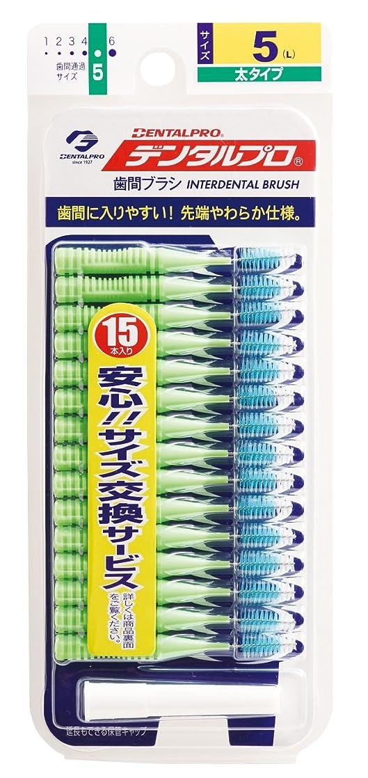 ドックなだめるヘッジデンタルプロ 歯間ブラシ I字型 太タイプ サイズ5(L) 15本入