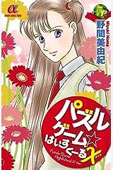 パズルゲーム☆はいすくーる× 5 Kindle版