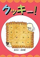 表紙: クッキー! (絵本屋.com) | かわい みゆき