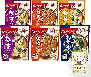 アマノフーズ フリーズドライ 味噌汁 4種 30食 なす なめこ わかめ 野菜 詰め合わせ 国産乾燥野菜 セット